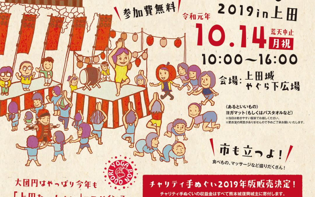しなのの城ヨガ2019 in 上田、開催決定!